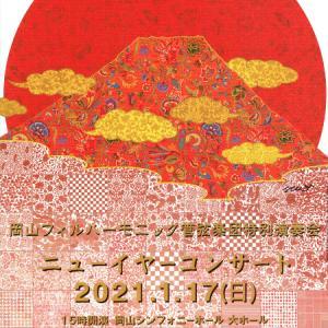 岡山フィル特別演奏会 ニュー・イヤー・コンサート2021