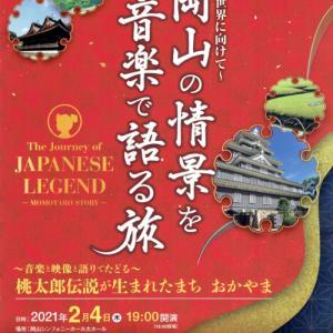 岡山の情景を音楽で語る旅 ピアノ:山地真美 柴田真郁指揮