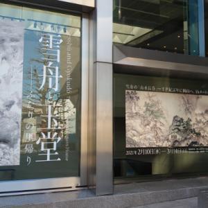 雪舟と玉堂 ーふたりの里帰りー 岡山県立美術館
