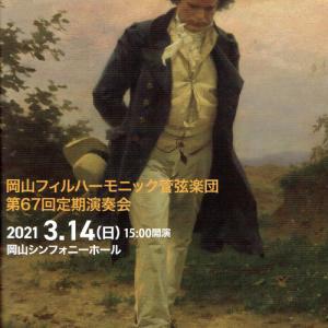 岡山フィル第67回定期演奏会 Vn:竹澤恭子 指揮:熊倉優