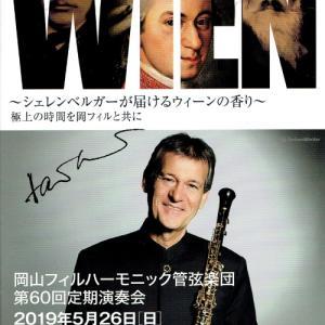 岡山フィル第60回定期演奏会 指揮&ob独奏:シェレンベルガー