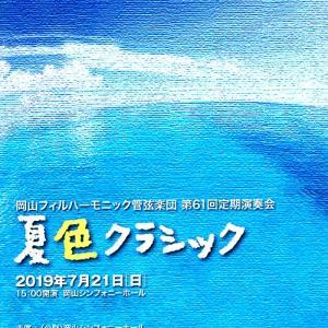 岡山フィル第61回定期演奏会 指揮:園田隆一郎 Sax:上野耕平