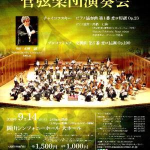 プロコフィエフの交響曲第5番が生演奏で聴ける!