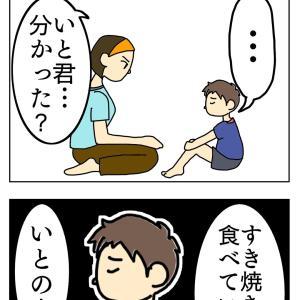 食べて…いいの?