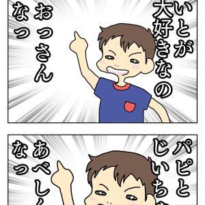 惚れて★晋三