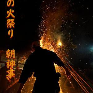 岩座の火祭り 其の四