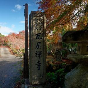 2020湖東の紅葉遠征・其の四(瓦屋禅寺)