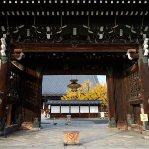 2020京都の紅葉・西本願寺