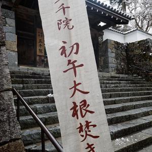 京の雪景色・大原 三千院