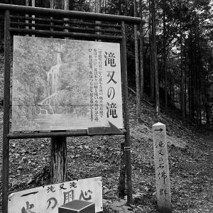 滝巡り@滝又の滝 滝又の石仏群
