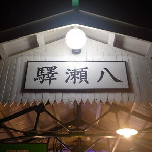 Illumi-station(イルミステーション)@叡電八瀬比叡山口駅