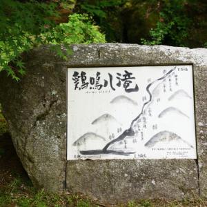 滝巡り@滋賀 鶏鳴の滝・其の一