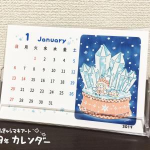 2019年オリジナルカレンダー販売のお知らせ