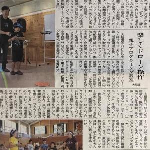 【イベント講師のご報告】岩手県大船渡市 トイドローンプログラミング講座