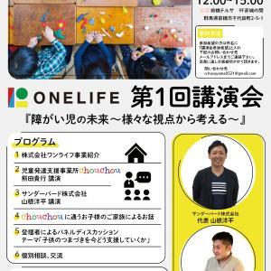 【講演のお知らせ】株式会社Onelife様主催講演会「障害児の未来〜様々な視点から考える〜」