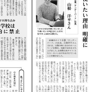 【メディア掲載のお知らせ】12月15日付の上毛新聞週刊風っ子