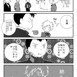 紳士見参6