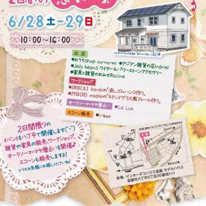 【室蘭】八丁平に2日間限りのお店がOPEN!!