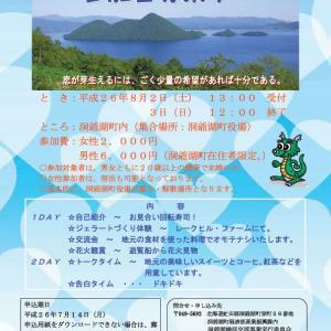 夏の婚活交流会in洞爺湖【洞爺湖町】