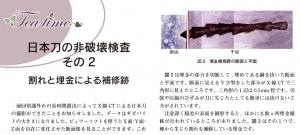X線CTで見えた日本刀のき裂修理跡