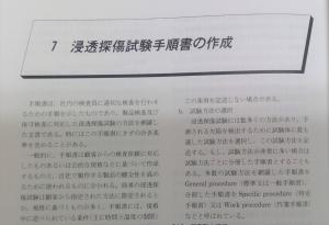 非破壊検査での合否判定基準は手順書を作成するレベル3が設定するものなのか?