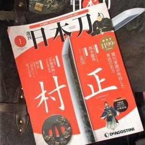 Deagostini 週刊日本刀 興味深い試みだが…