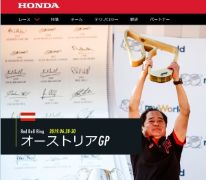 HONDA F1で13年ぶりに優勝