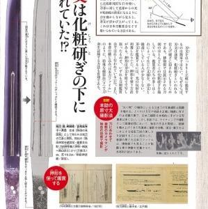 週刊日本刀への疑問 刃文について