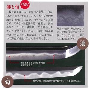 週刊日本刀への疑問 刃文の沸と匂