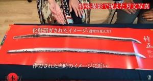 週刊日本刀への疑問 特殊撮影でなくても刃文が明瞭に目視できる日本刀が存在する