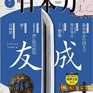 週刊日本刀 7号友成も化粧研ぎなのに特殊撮影無!