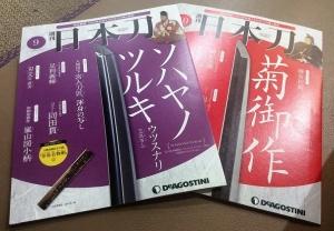 週刊日本刀の迷走と刃文をめぐるネット上の議論