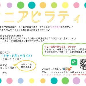 12月・1月 グループピラティス スケジュール ♪ 兵庫宝塚 伊孑志