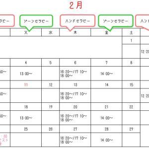 2月・3月 ハンドセラピー・ゾーンセラピー スケジュール ♪ 兵庫宝塚