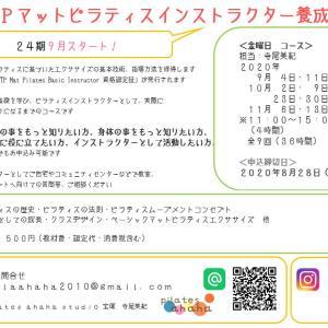 [受付中]24期 FTPマットピラティスインストラクター養成コース 募集中♪ 兵庫宝塚