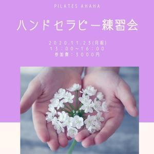 ハンドセラピスト認定講座&練習会 ♪ 兵庫宝塚 ハンドセラピー