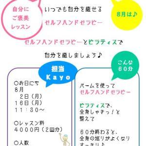 [2回コース]8月は2種類! ♪ 兵庫宝塚 ピラティス