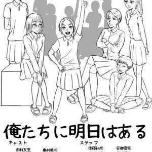 西京高校演劇部