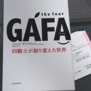 『the four GAFA 四騎士が創り変えた世界』
