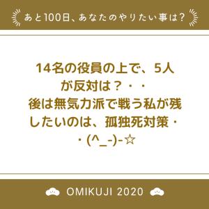 あと100日で自治会で果たしたいことは?・・(^_-)-☆
