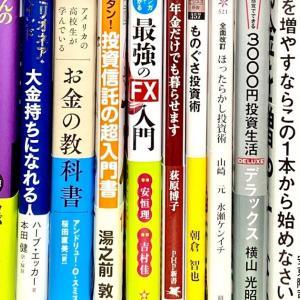 【投資日記】「お金に困らない生き方」、投資のためのお薦めの書籍 (広告あり)