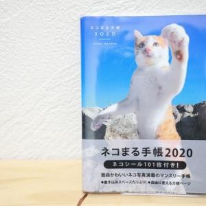 来年の手帳はネコまる手帳2020♡