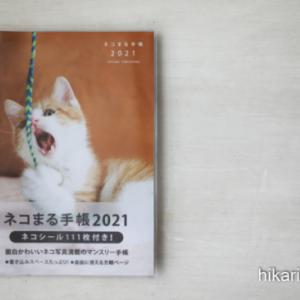 「ネコまる手帳2021」に載せていただきました