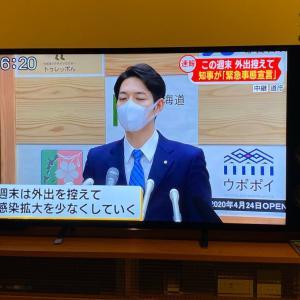 緊急事態宣言 北海道