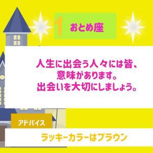 1月22日(金)ライラの毎日の占いカウントダウン!