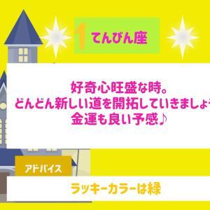1月25日(月)ライラの今日の占いカウントダウン!