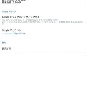android端末機種交換 LINE復元まで