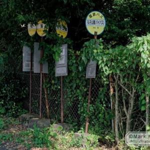 バス停の墓場