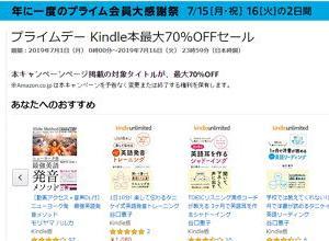 プライムデー直前Kindle本最大70%OFFセールが開催中