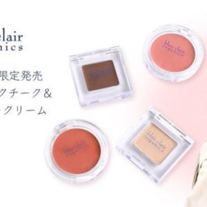 オーガニックチーク&アイクリーム4色発売開始!